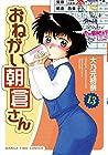 おねがい朝倉さん 第13巻 2015年11月07日発売