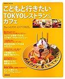 こどもと行きたいTOKYOレストラン&カフェ (SEIBIDO MOOK)