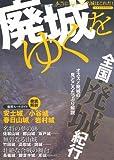 廃城をゆく (イカロス・ムック)