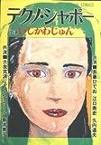 テクノシャポー (アクションコミックス)