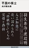 不屈の棋士 (講談社現代新書) ランキングお取り寄せ