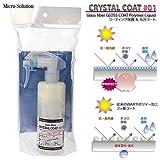 高密度ガラス繊維ケイ素系ポリマーコート・クリスタルコート GFGC01 CRYSTAL COAT #01/GFGC0120B ランキングお取り寄せ