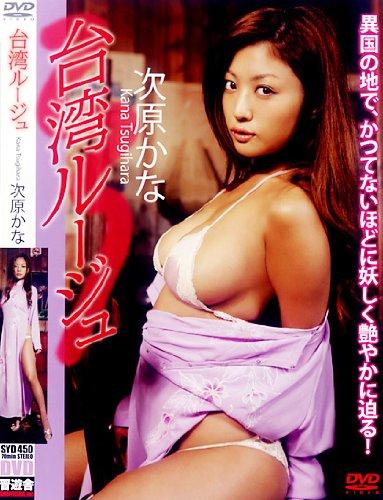 次原かな DVD『台湾ルージュ』