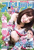 ビッグコミックスピリッツ2013年5月27日号 [雑誌][2013.5.13]
