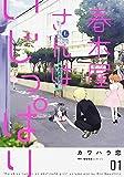 春木屋さんはいじっぱり / カワハラ 恋 のシリーズ情報を見る