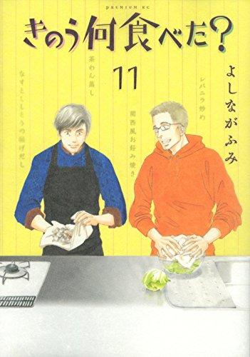 きのう何食べた? 通常版(11)