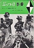ぶっつけ本番―ニュース映画の男たち (1957年)