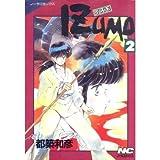 IZUMO 2 (ノーラコミックス)