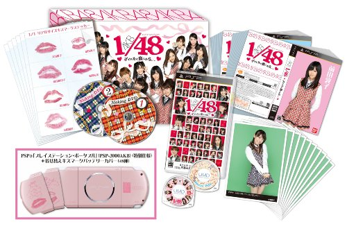 「AKB1/48 アイドルと恋したら… Premier Special Pack」