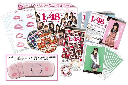「AKB1/48 アイドルと恋したら… Premier Special Pack」