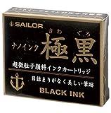 セーラー万年筆 万年筆顔料カートリッジインク 13-0602-120 極黒