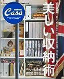 Casa BRUTUS特別編集 完全保存版 美しい収納術: STRAGE BOOK (マガジンハウスムック CASA BRUTUS)