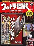ウルトラ怪獣DVDコレクション(1) (講談社シリーズMOOK)