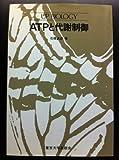 ATPと代謝制御 (UP バイオロジー)