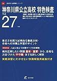 神奈川県公立特色検査 27年度用 (高校別入試問題シリーズ)