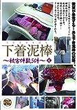 下着泥棒~被害件数5件~4 TSD-004 [DVD][アダルト]