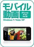 モバイル動画 iPhone・iPad対応版 [ダウンロード]