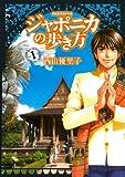 ジャポニカの歩き方(1) (イブニングコミックス)