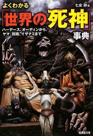 よくわかる「世界の死神」事典 (廣済堂文庫)