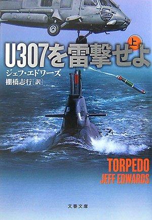 U307を雷撃せよ〈上〉