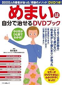 めまいは自分で治せるDVDブック (「奇跡のメソッド」DVD付き)
