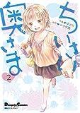 電撃4コマ コレクション ちいさい奥さま(2)<ちいさい奥さま> (電撃コミックスEX)