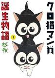 クロ猫マンガ誕生物語 (まんがタイムコミックス MNシリーズ)