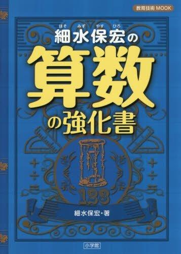 細水保宏の算数の強化書 (教育技術MOOK)