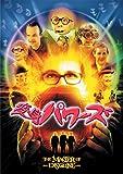 変身パワーズ[DVD]