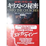 img - for Secret of Christ of Edgar Cayce (1997) ISBN: 488481942X [Japanese Import] book / textbook / text book