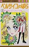 ベルサイユのばら (2) (マーガレット・コミックス (108))