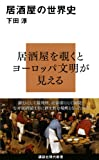 居酒屋の世界史 (講談社現代新書)