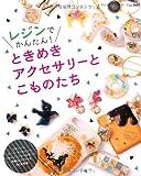 レジンでかんたん! ときめきアクセサリーとこものたち (レディブティックシリーズno.3645)