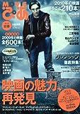 MOVIEぴあ 2010新春号 2010年 2/28号 [雑誌]
