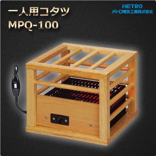 メトロ(METRO) 一人用こたつ コルチェヒーター搭載 MPQ-100