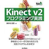 Kinect v2 プログラミング実践 (Think IT Books)