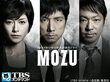 MOZU Season1〜百舌の叫ぶ夜〜【TBSオンデマンド】