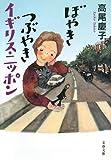 ぼやきつぶやきイギリス・ニッポン (文春文庫 た 49-8)