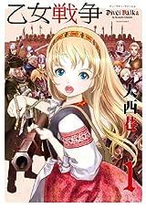 12歳少女がカトリックと戦う宗教改革歴史漫画「乙女戦争」