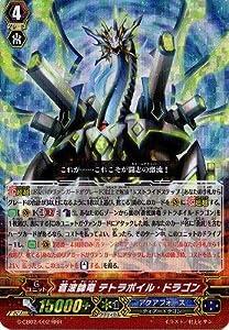 カードファイト!! ヴァンガードG クランブースター 第2弾/G-CB02/002蒼波帥竜 テトラボイル・ドラゴン RRR