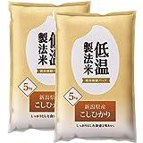 【精米】低温製法米 白米 新潟県産 こしひかり 10kg(5kg×2袋) 平成28年産