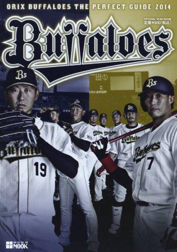 オリックス・バッファローズ パーフェクトガイド 2014 (神戸新聞ムック)