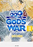 サイボーグ009 完結編  2012 009 conclusion GOD'S WAR II second (角川文庫)