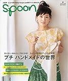 spoon. (スプーン) 2009年 06月号 [雑誌]