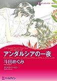 アンダルシアの一夜_王子に魅せられて Ⅲ (ハーレクインコミックス)
