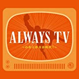 ALWAYS 特別編 TVヒット