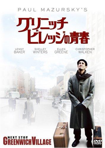 グリニッチ・ビレッジの青春 [DVD]