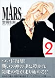 MARS ―マース―(2) (講談社漫画文庫)