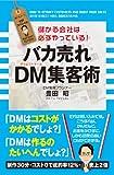 バカ売れ DM集客術<バカ売れ DM集客術> (中経出版)&#8221; style=&#8221;border: none;&#8221; /></a></div> <div class=