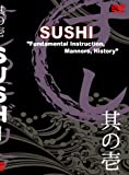 ���ʤΰ�����DVD SUSHI (���/NTSC��) How to make sushi DVD (Eng/JPN.Bilingual)